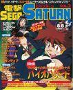 DengekiSegaSaturn 03 JP Cover.jpg