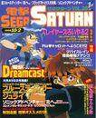 DengekiSegaSaturn 28 JP Cover.jpg
