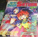DianjiSegaSaturn TW 1998-11-20 cover.jpg