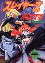 Slayers NEXT аниме-комикс 3 обложка.jpg