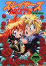 Slayers NEXT аниме-комикс 6 обложка.jpg
