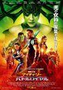 Thor Ragnarok poster 004.jpg