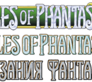 Tales of Phantasia