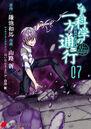 Toaru Kagaku no Accelerator v07 cover.jpg