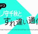 Chiaki Hoshinomori and StreetPass Communication