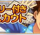 Mitsuru's Introduction