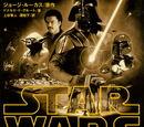 スター・ウォーズ エピソード5/帝国の逆襲(小説)