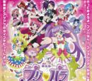 PriPara the Movie: Everyone, Assemble! Prism ☆ Tours/Image Gallery