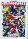 Anime comic Slayers Great cover front.jpg