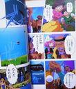 Anime comic Slayers Great inside.jpg