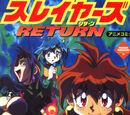 Slayers RETURN (аниме-комикс)