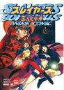 Slayers Gorgeous аниме-комикс обкладинка.jpg
