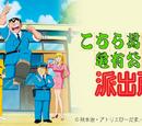 Kochikame (anime)
