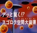 Episodio 31 (Dragon Ball GT)