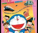 Doraemon: The Records of Nobita, Spaceblazer