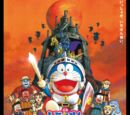Doraemon: Nobita in the Robot Kingdom