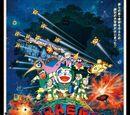 Doraemon: Nobita Drifts in the Universe