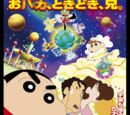 Crayon Shin-chan: Fierceness That Invites Storm! Me and the Space Princess