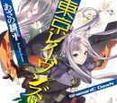 Tokyo Ravens Light Novel Volume 15