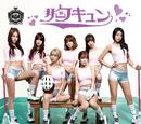 Heart Attack (Japanese single)