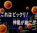 Episodio 48 (Dragon Ball GT)