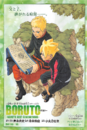 Boruto Chapter 16.png
