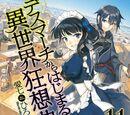 Death March kara Hajimaru Isekai Kyusoukyoku:Tập 11 Illustrations