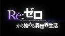 Re Zero - Logo tomado de la OVA.png