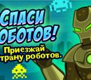 КиберФест (Спаси Роботов!)