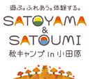 Asobu. Fureau. Taiken Suru. SATOYAMA & SATOUMI Aki Camp in Odawara