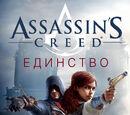 Assassin's Creed: Единство (книга)