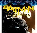 バットマン:アイ・アム・ゴッサム (単行本)