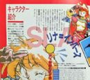 Slayers SNES (guidebook)