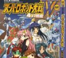 Super Robot Wars W 4koma Front
