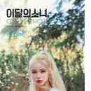 ODD EYE CIRCLE Mix and Match JinSoul.png