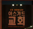 Korean Church of Asgard