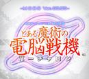 Toaru Majutsu no Virtual-On (game)