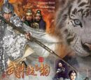 Wu Shen Zhao Zi Long