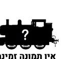 מסילת ארלסדייל