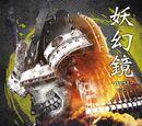 妖幻鏡 -west- Vol.3 Survive as an Innovator