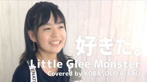 好きだ。 Little Glee Monster(Covered by コバソロ & えみい)