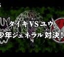Taiki gegen Yuu! Showdown der Jungen-Generäle