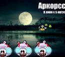 Аркорссар (фильм)