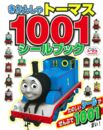 1001StickersFunBookJapaneseCover.jpg