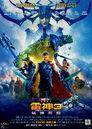 Thor Ragnarok Chinese Poster.jpg
