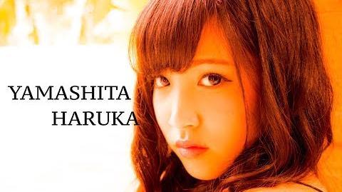 山下春花 HARUKA YAMASHITA 誘惑のスリル MV