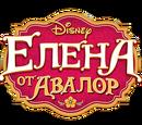Елена — принцесса Авалора
