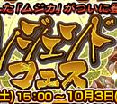Legends' Festival 10