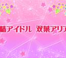Episode 76 - Fairy Idol Aria Futaba♪