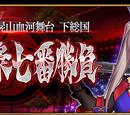 Main Quest: Shimosa